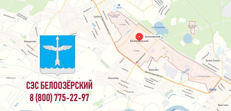 СЭС города Белоозёрский