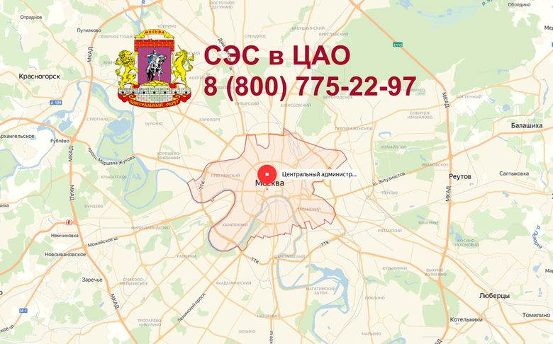 Санэпидемстанция СЭС в ЦАО Москвы