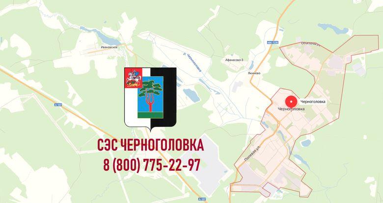 Санэпидемстанция СЭС Черноголовка