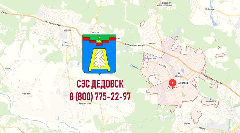 СЭС города Дедовск