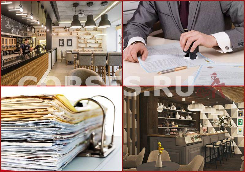 Документы для открытия кофейни