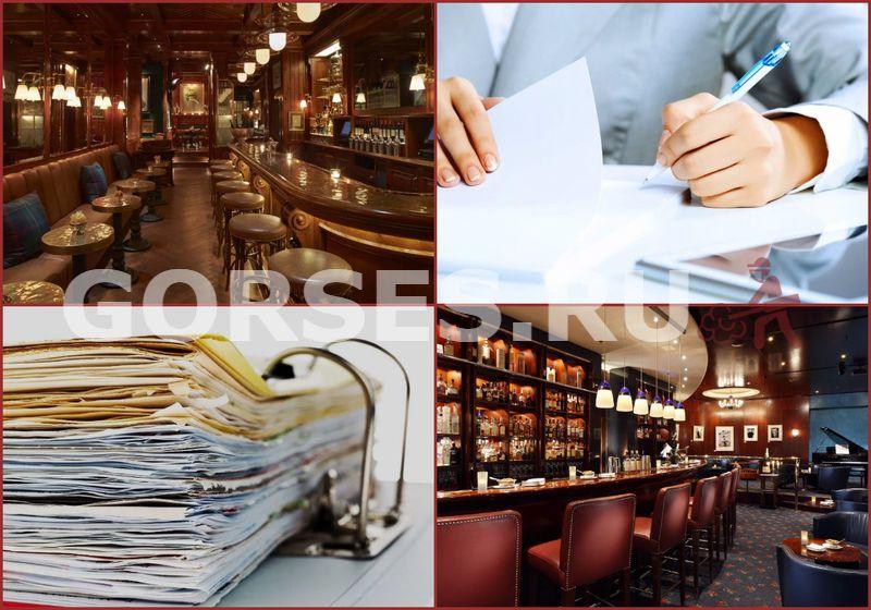 необходимые документы для открытия бара