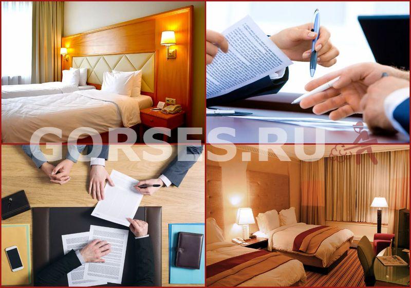 какие документы нужны для открытия гостиницы