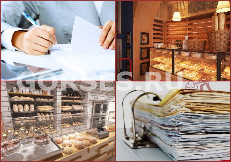 Документы для открытия пекарни