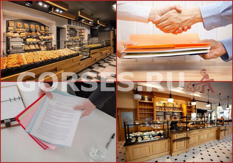 какие документы нужны для открытия пекарни