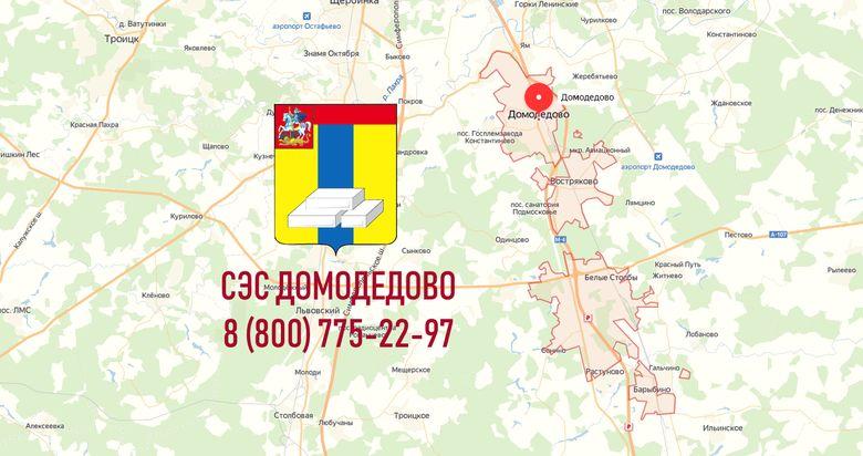 СЭС города Домодедово