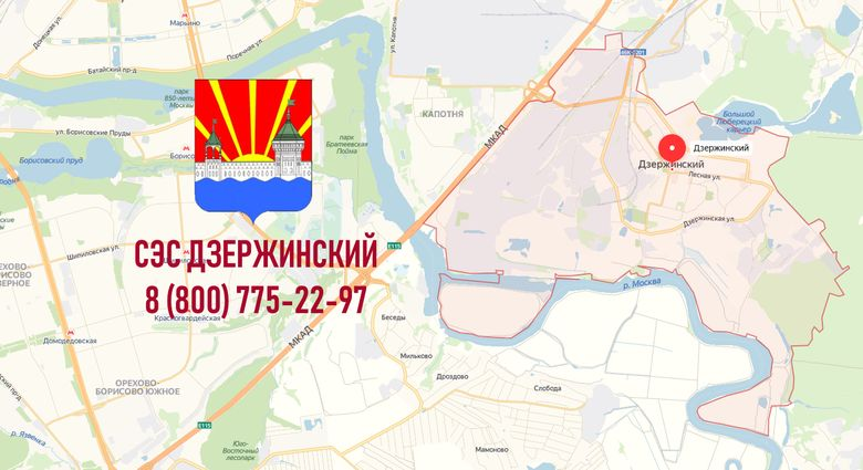 Санэпидемстанция СЭС Дзержинский