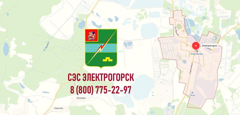 Санэпидемстанция СЭС Электрогорск