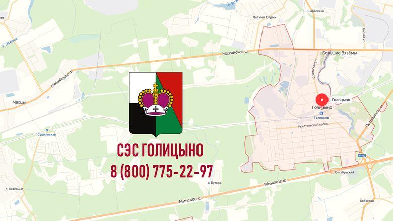 СЭС города Голицыно