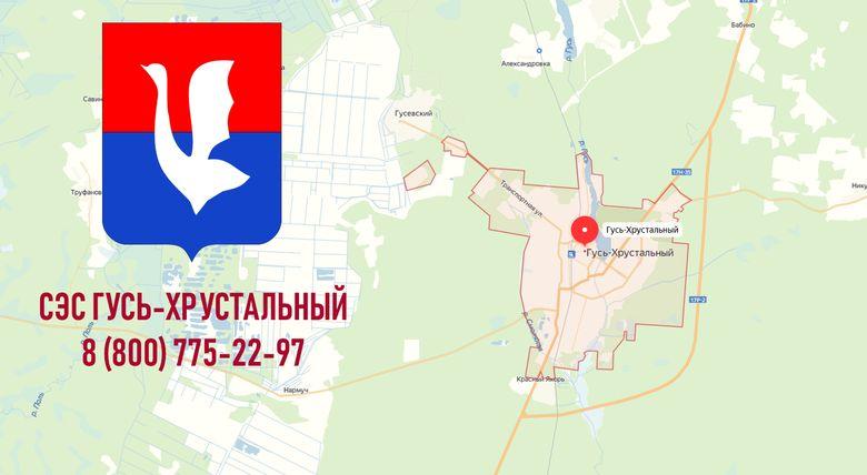СЭС города Гусь-Хрустальный