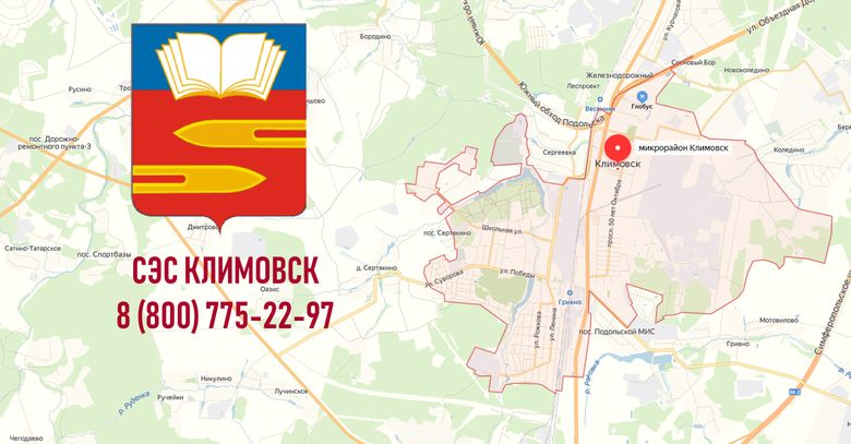 Санэпидемстанция СЭС Климовск