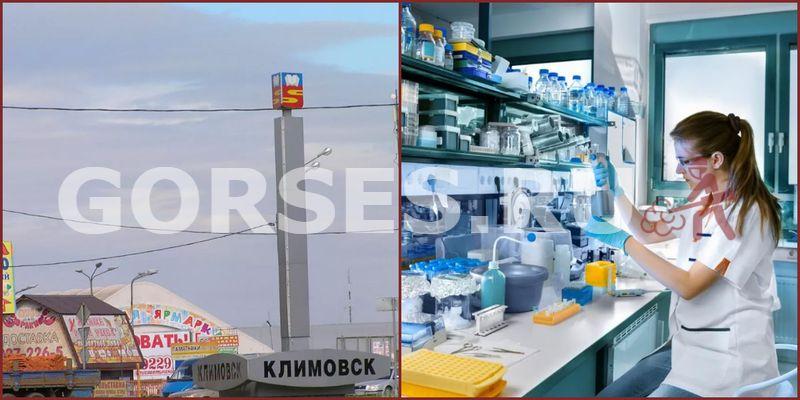 Анализ воды Климовск