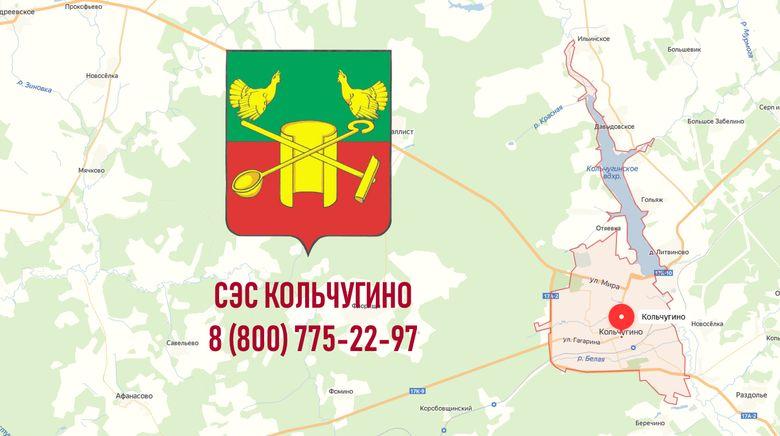 СЭС города Кольчугино