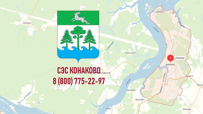 СЭС города Конаково