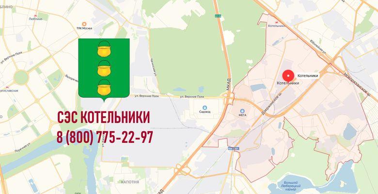 Санэпидемстанция СЭС Котельники