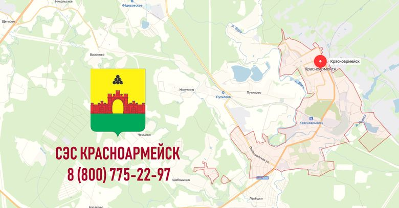 Санэпидемстанция СЭС Красноармейск