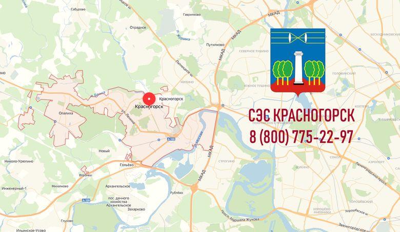 Санэпидемстанция СЭС Красногорск