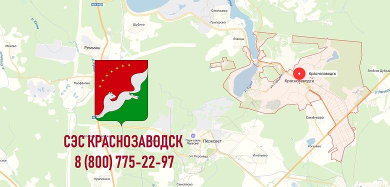 СЭС города Краснозаводск