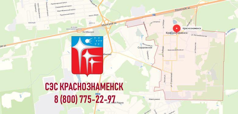 Санэпидемстанция СЭС Краснознаменск