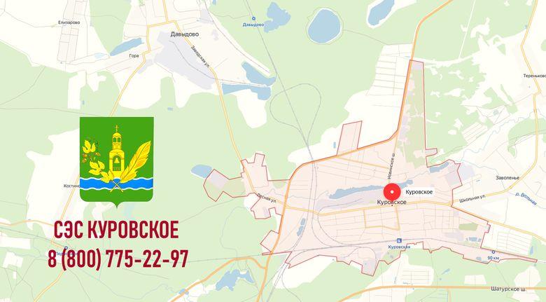 СЭС города Куровское