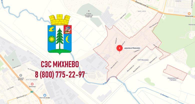 СЭС города Михнево
