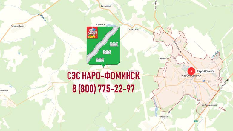 Санэпидемстанция СЭС Наро-Фоминск