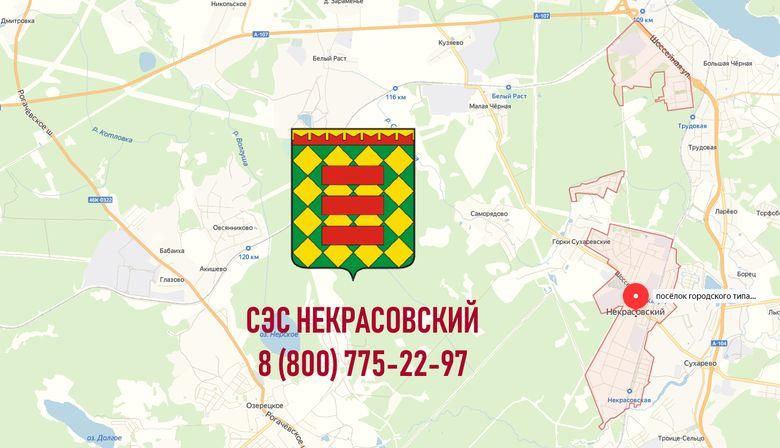 Санэпидемстанция СЭС Некрасовский