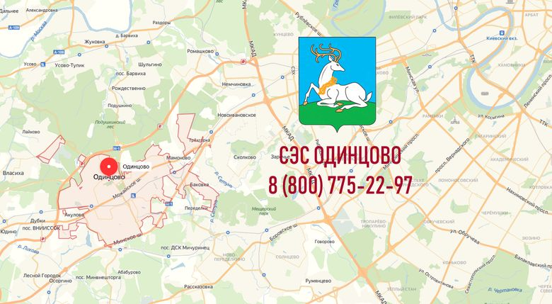 СЭС города Одинцово