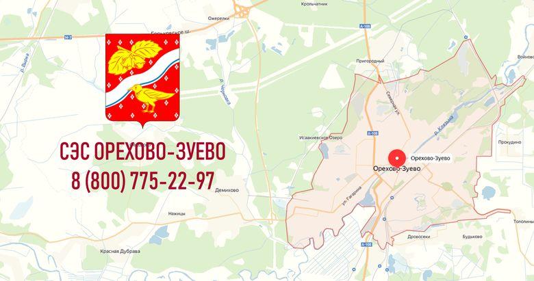Санэпидемстанция СЭС Орехово-Зуево