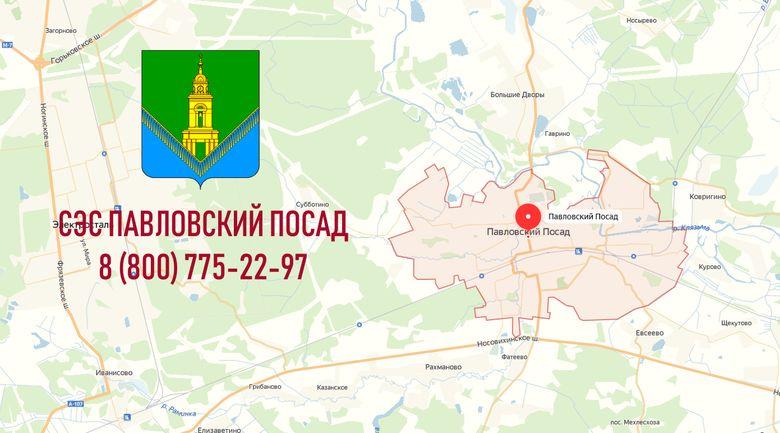 СЭС города Павловский Посад