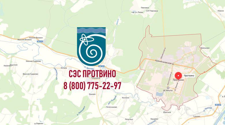 Санэпидемстанция СЭС Протвино