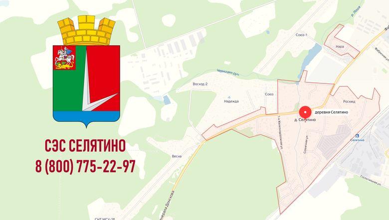 СЭС города Селятино