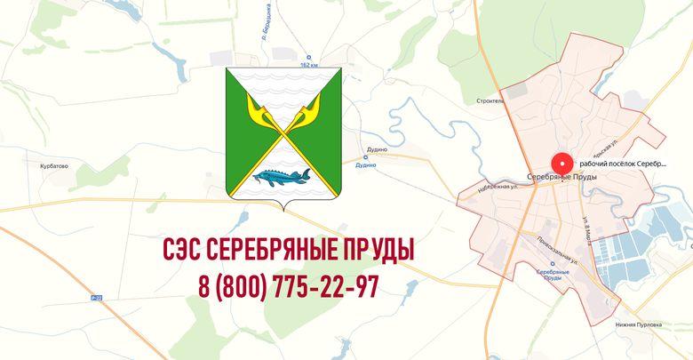 СЭС города Серебряные пруды