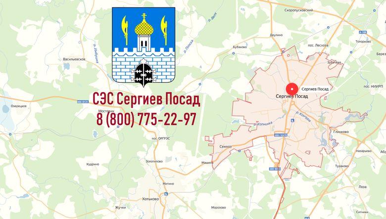 СЭС города Сергиев Посад