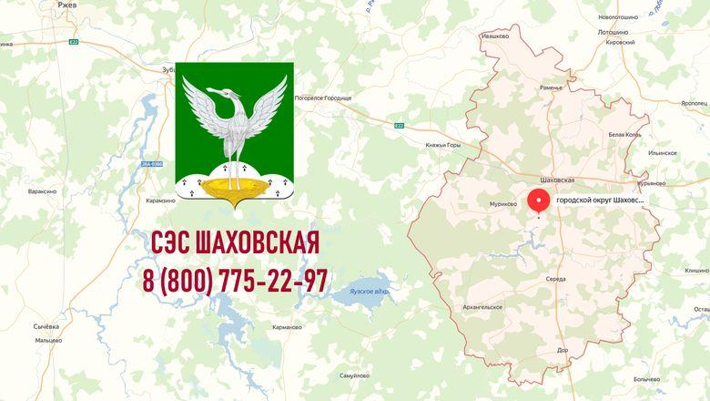 СЭС города Шаховская