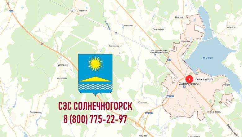 Санэпидемстанция СЭС Солнечногорск