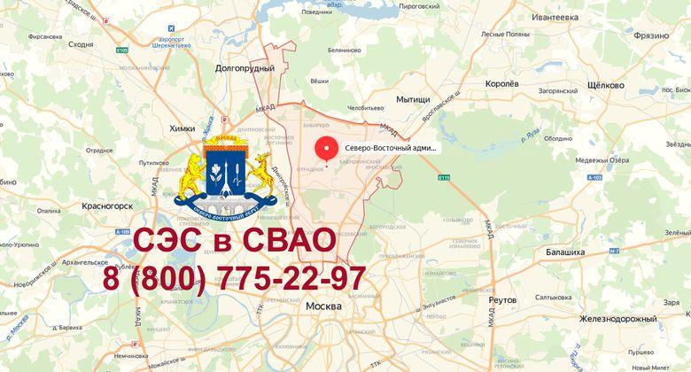 Санэпидемстанция СЭС в СВАО Москвы