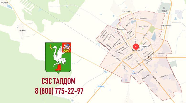 СЭС города Талдом