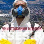 Обработка и уничтожение клопов Егорьевск