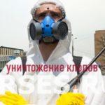 Уничтожение клопов Ивантеевка