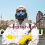 Уничтожение клопов Красногорск
