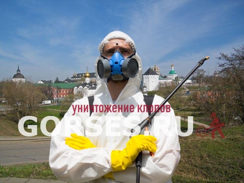 уничтожение клопов Сергиев Посад