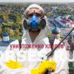 Обработка и уничтожение клопов Волоколамск