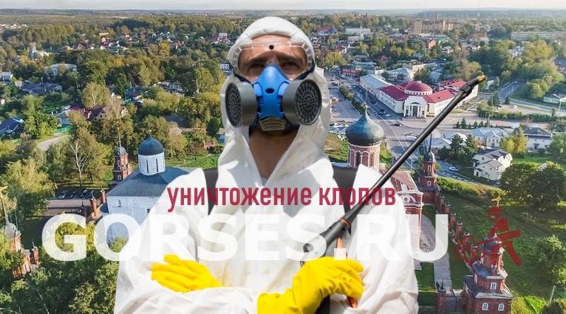 уничтожение клопов Волоколамск