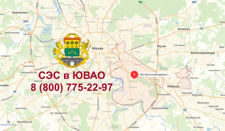 Санэпидемстанция СЭС в ЮВАО Москвы