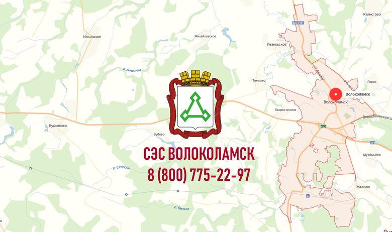 Санэпидемстанция СЭС Волоколамск