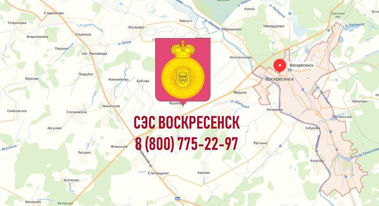 СЭС города Воскресенск