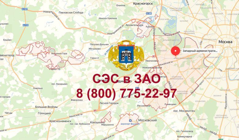 Санэпидемстанция СЭС в ЗАО Москвы