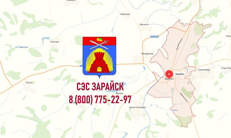 СЭС города Зарайск