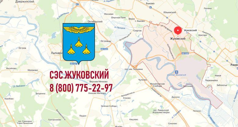 Санэпидемстанция СЭС Жуковский